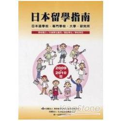 日本留學指南2009-2010
