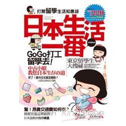 日本生活一番《打開留學生活知惠袋》GoGo打工留學去!