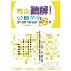 專攻聽解!分類解析日本語能力測驗考古題2