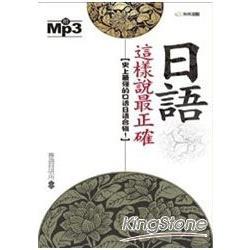 日語這樣說最正確(MP3)(50K)