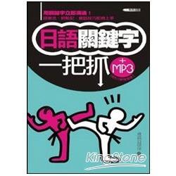日語關鍵字一把抓(MP3)(50K)