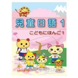元氣兒童日語 (1)( 書 + 1CD)