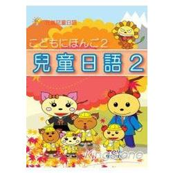 元氣兒童日語 (2)( 書 + 1CD)