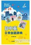 日中英.日常会話辞典(附CD 1片)