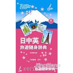 日中英.旅遊隨身辞典(附CD 1片)