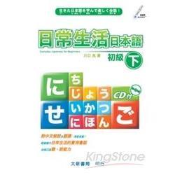 日常生活日本語初級(下) (附CD 1片)