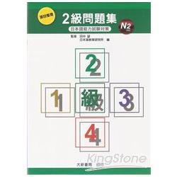 項目整理2級問題集N2(含聽解問題.CD)