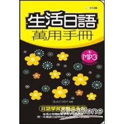 生活日語萬用手冊(附MP3)(48K)