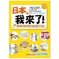 日本,我來了!現學現用的旅遊日語
