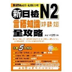 新日檢N2言語知識:文字.語彙.文法全攻略(附MP3)