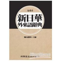 新日華外來語辭典