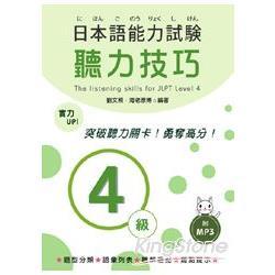 日本語能力試驗4級聽力技巧(附MP3)