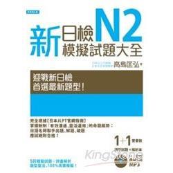 新日檢N2模擬試題大全(5回模擬試題+解析本+新聽解MP3)