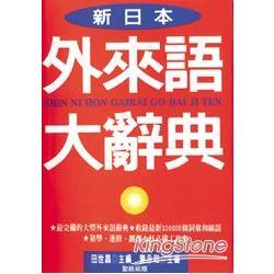 新日本外來語大辭典