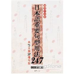 日本語重要句型用法247