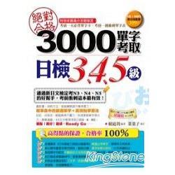 絕對合格!3000單字考取日檢3、4、5級