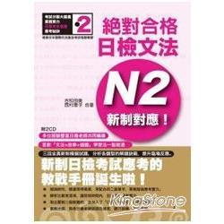 新制對應   絕對合格!日檢文法 N2 (25K+2CD)