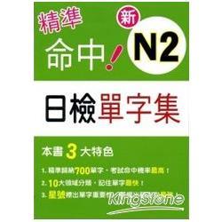 精準命中!新N2日檢單字集