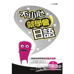 不小心就學會日語(附MP3)(50K)