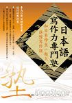 日本語寫作力專門塾:和日本學生一起上進階寫作課