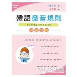 韓語發音規則:完全攻略(書附MP3)
