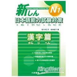 新日本語能力試策 N1 漢字篇,佐佐木仁子