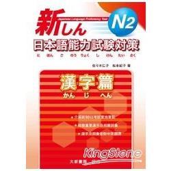 新日本語能力試策 N2 漢字篇