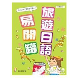 旅遊日語易開罐