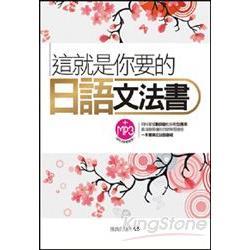 這就是你要的日語文法書(附MP3)