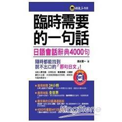臨時需要的一句話-日語會話辭典4000句(附MP3)