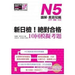 新日檢!絕對合格10回模擬考題N5(讀解.言語知識 文字.語彙.文法)