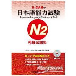 日本語能力試験N2模擬試題集(附MP3)