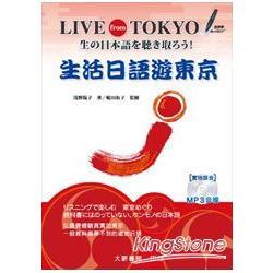 生活日語遊東京(附MP3光碟)