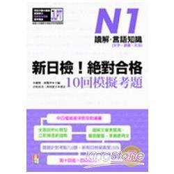 新日檢!絕對合格10回模擬考題N1(讀解.言語知識(文字.語彙.文法))