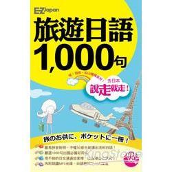說走就走!旅遊日語1000句(附MP3)