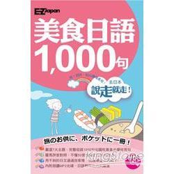 美食日語1000句(1書1MP3)