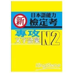 新日本語能力檢定考N2專攻文字語彙