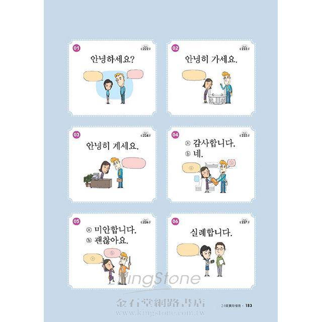 我的第一本韓語發音:最好學的韓語發音入門書(附MP3)