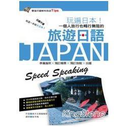 玩遍日本一個人旅行也暢行無阻的旅遊日語