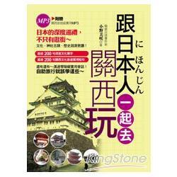 跟日本人一起去關西玩:一定要會的200個超實用旅遊短句(附贈關西旅遊超實用MP3)