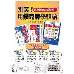 別笑!用撲克牌學韓語(2副韓語學習卡+1韓語學習書)