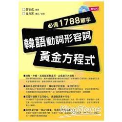 韓語動詞形容詞黃金方程式:必備1788單字(附MP3)