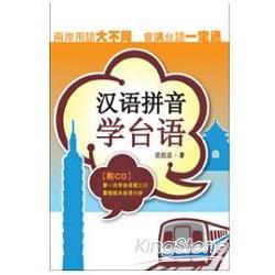 漢語拼音學台語(簡體字版附CD)
