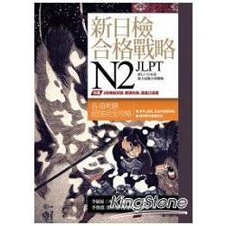 新日檢合格戰略N2(書+答案翻譯本+模擬試題本+字彙本+1MP3)
