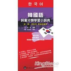 韓國語詞彙分類學習小詞典