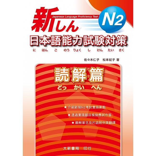 新日本語能力試驗對策 N2 読解篇