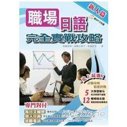 職場日語完全實戰攻略:新人篇(附MP3)