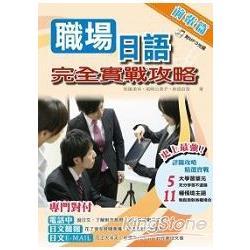 職場日語完全實戰攻略:前輩篇(附MP3)