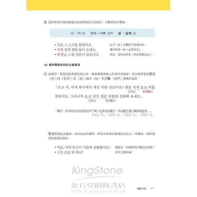 我的第一本韓語文法:輕鬆圖解一看就懂的韓語文法入門書(附MP3)