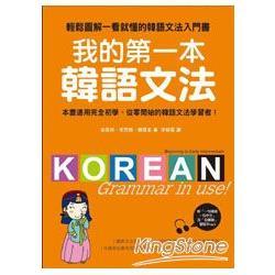 我的第一本韓語文法 /